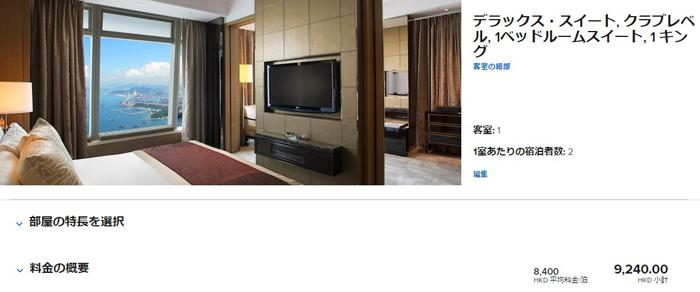 ポイントで無料旅行! デラックススイート-1 香港の旅行記|リッツカールトン香港にSPGアメックスで無料宿泊! 香港旅行