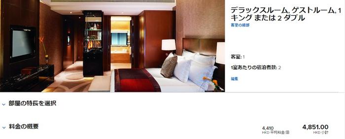 ポイントで無料旅行! デラックスルーム 香港の旅行記|リッツカールトン香港にSPGアメックスで無料宿泊! 香港旅行