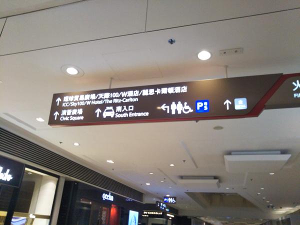 ポイントで無料旅行! 九龍駅直結 香港の旅行記|リッツカールトン香港にSPGアメックスで無料宿泊! 香港旅行