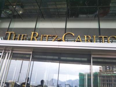 ポイントで無料旅行! -1-e1539796422177 香港の旅行記|リッツカールトン香港にSPGアメックスで無料宿泊! 香港旅行