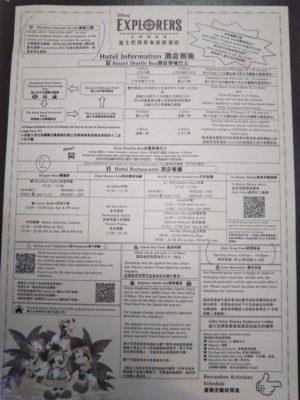 ポイントで無料旅行! -e1540267754807 香港の旅行記|香港ディズニーエクスプローラーズ ロッジに宿泊! 香港旅行