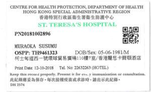 ポイントで無料旅行! 2-e1539927099223 旅行保険は入るべき!絶対必要です!自分自身が怪我…保険のメリットを証明しました! 香港旅行