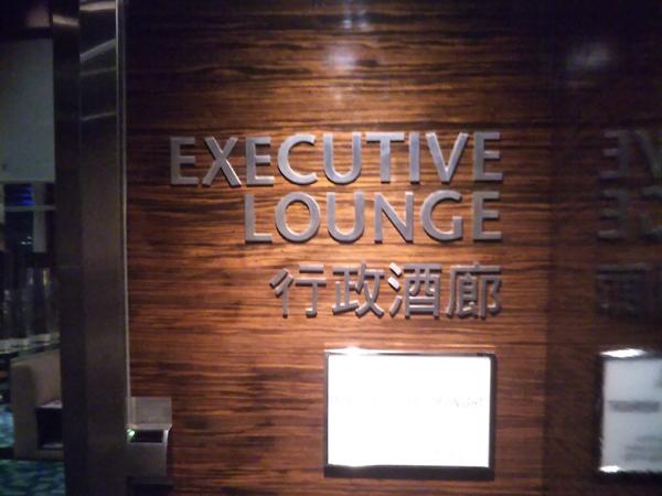 ポイントで無料旅行! 20181013_213400エグゼクティブラウンジ 香港の旅行記|香港スカイシティマリオットホテルにSPGアメックスで無料宿泊!・部屋とアクセス編 香港旅行