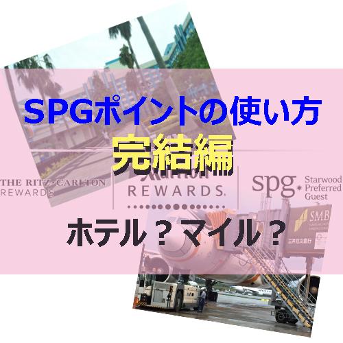 ポイントで無料旅行! SPGポイントの使い方完結編 SPGポイントの使い方完結編!ホテルなのか?マイルがいいのか?? SPGアメックスカードについて