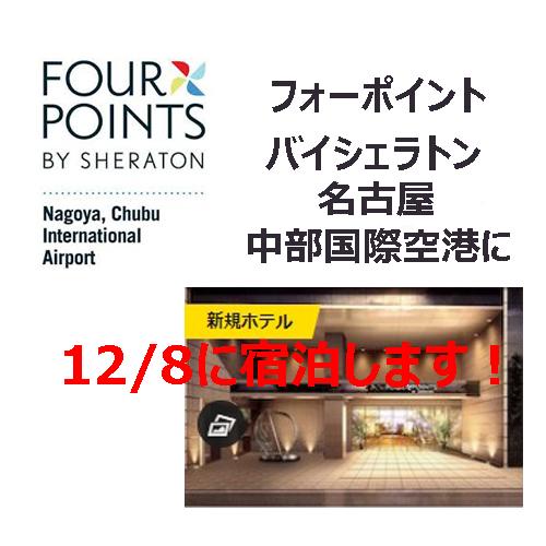 ポイントで無料旅行! フォーポイントセントレア2 フォーポイントバイシェラトン名古屋が2018年11月に新規オープン!早速予約しました! 名古屋旅行