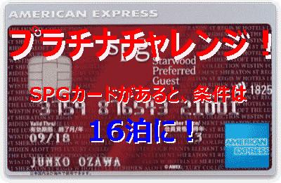 ポイントで無料旅行! プラチナチャレンジ 最新!SPGアメックス入会キャンペーン!5大限定特典!最大89,000ポイント獲得 SPGアメックスカードについて