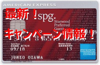 ポイントで無料旅行! 最新キャンペーン 最新!SPGアメックス入会キャンペーン!5大限定特典!最大89,000ポイント獲得 SPGアメックスカードについて