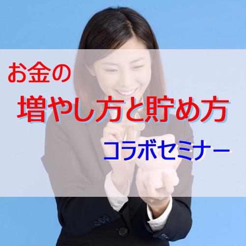 ポイントで無料旅行! コラボセミナー お金の増やし方と貯め方コラボセミナー!4/20@東京で開催! ポイ活セミナー