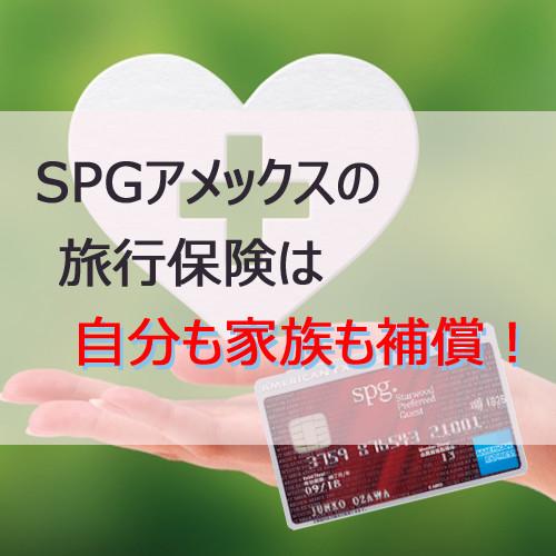 ポイントで無料旅行! 旅行保険 SPGアメックスの旅行保険は自分も家族も補償! SPGアメックスカードについて