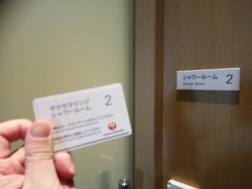 ポイントで無料旅行! シャワー① JALのサクララウンジ【成田空港】に行きました!感無量!|7つの利用条件! JALについて