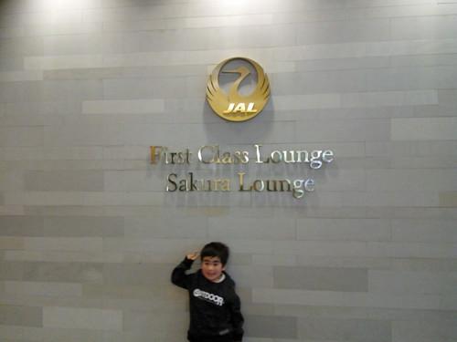 ポイントで無料旅行! ラウンジの前で JALのサクララウンジ【成田空港】に行きました!感無量!|7つの利用条件! JALについて