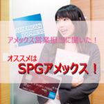 ポイントで無料旅行! 営業もオススメはSPGアメックス-150x150 アメックス営業担当に聞いた!オススメのカードはSPGアメックス! アメックスカードについて