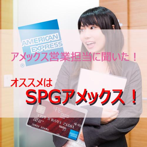 ポイントで無料旅行! 営業もオススメはSPGアメックス アメックス営業担当に聞いた!オススメのカードはSPGアメックス! アメックスカードについて