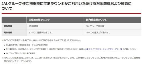 ポイントで無料旅行! 対象運賃 JALのサクララウンジ【成田空港】に行きました!感無量!|7つの利用条件! JALについて
