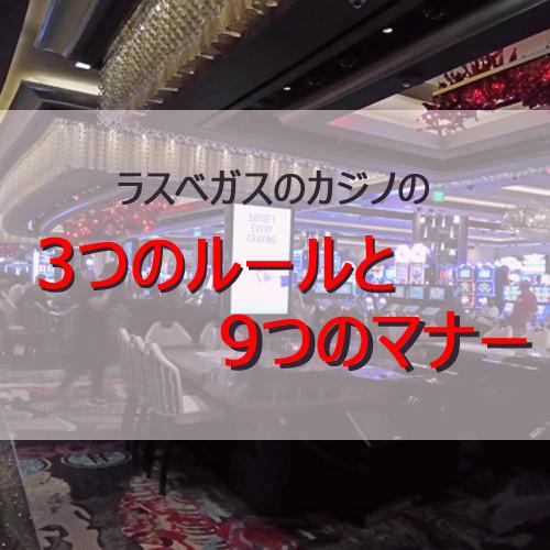 ポイントで無料旅行! カジノのルール ラスベガスのカジノの3つのルールと9つのマナー ラスベガス旅行