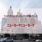 ポイントで無料旅行! ニューヨークニューヨークアイキャッチ-150x150 ラスベガスとマンハッタンが融合したニューヨークニューヨーク ラスベガス旅行の詳細