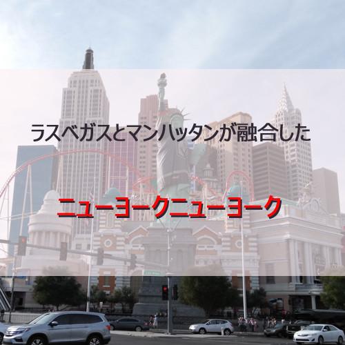 ポイントで無料旅行! ニューヨークニューヨークアイキャッチ ラスベガスとマンハッタンが融合したニューヨークニューヨーク ラスベガス旅行の詳細
