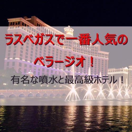 ポイントで無料旅行! ベラージオアイキャッチ ラスベガスで一番人気のベラージオ!|有名な噴水と最高級ホテル! ラスベガス旅行