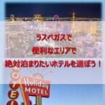 ポイントで無料旅行! ホテルアイキャッチ-150x150 ラスベガスで便利なエリアで絶対泊まりたいホテルを選ぼう! ラスベガス旅行の詳細