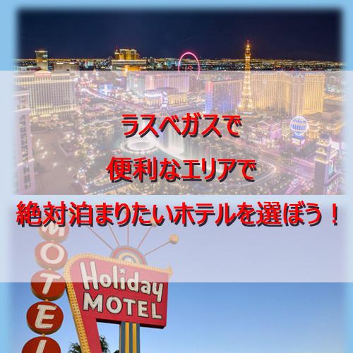 ポイントで無料旅行! ホテルアイキャッチ ラスベガスで便利なエリアで絶対泊まりたいホテルを選ぼう! ラスベガス旅行の詳細