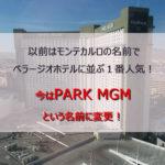 ポイントで無料旅行! parkmgmアイキャッチ-150x150 以前はモンテカルロの名前でベラージオホテルに並ぶ1番人気!今はPARK MGMという名前に変更! ラスベガス旅行の詳細
