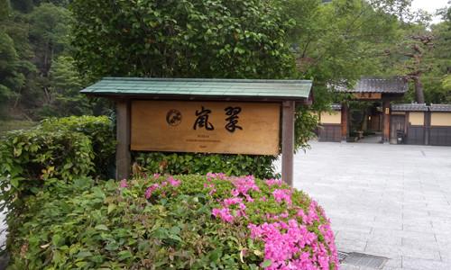 ポイントで無料旅行! 翠嵐の外観 京都の人気な高級ホテルに宿泊ならSPGアメックス!『翠嵐』がおすすめ 京都旅行
