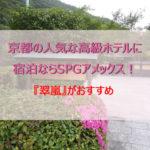 ポイントで無料旅行! 翠嵐アイキャッチ-150x150 京都の人気な高級ホテルに宿泊ならSPGアメックス!『翠嵐』がおすすめ 京都旅行