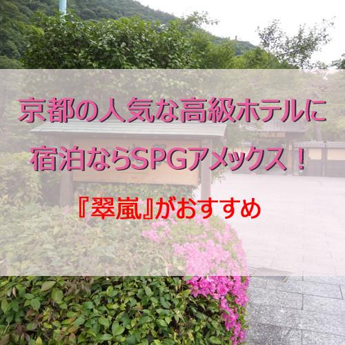 ポイントで無料旅行! 翠嵐アイキャッチ 京都の人気な高級ホテルに宿泊ならSPGアメックス!『翠嵐』がおすすめ 京都旅行