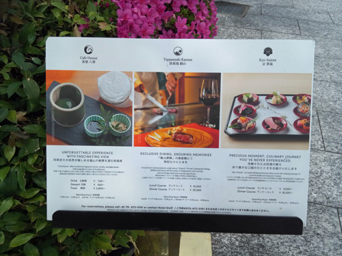 ポイントで無料旅行! 食事は翠嵐 京都の人気な高級ホテルに宿泊ならSPGアメックス!『翠嵐』がおすすめ 京都旅行