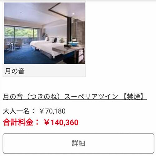 ポイントで無料旅行! 14万円 京都の人気な高級ホテルに宿泊ならSPGアメックス!『翠嵐』がおすすめ 京都旅行