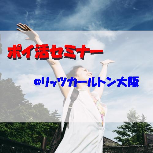 ポイントで無料旅行! ポイ活セミナー@リッツカールトン大阪 ポイ活セミナー兼オシャレなお茶会@リッツカールトン大阪!ポイント貯めよう!飛行機もホテルも無料に♬ ポイ活セミナー
