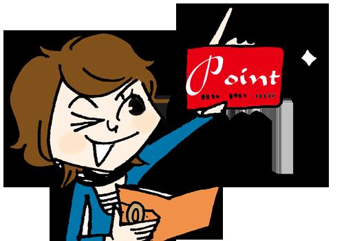 ポイントで無料旅行! point Tポイント、楽天ポイント、ポイントサイト等を積極的に利用|ポイントをたくさん貯めよう 無料メール講座