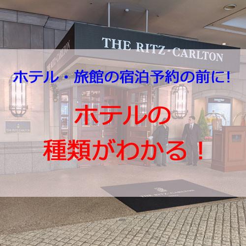 ポイントで無料旅行! hotel_shurui ホテル・旅館の宿泊予約の前に確認するサイト|ホテルの種類がわかる! 旅の知恵袋