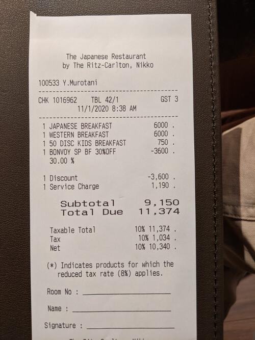 ポイントで無料旅行! breakfast-charge リッツカールトン日光の宿泊記~値段は高いけれど無料で宿泊できました~|日光でおすすめのホテル 日光旅行